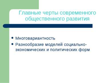 Главные черты современного общественного развития Многовариантность Разнообра...