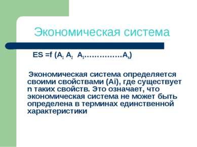 Экономическая система ES =f (A1 A2 A3……………An) Экономическая система определяе...