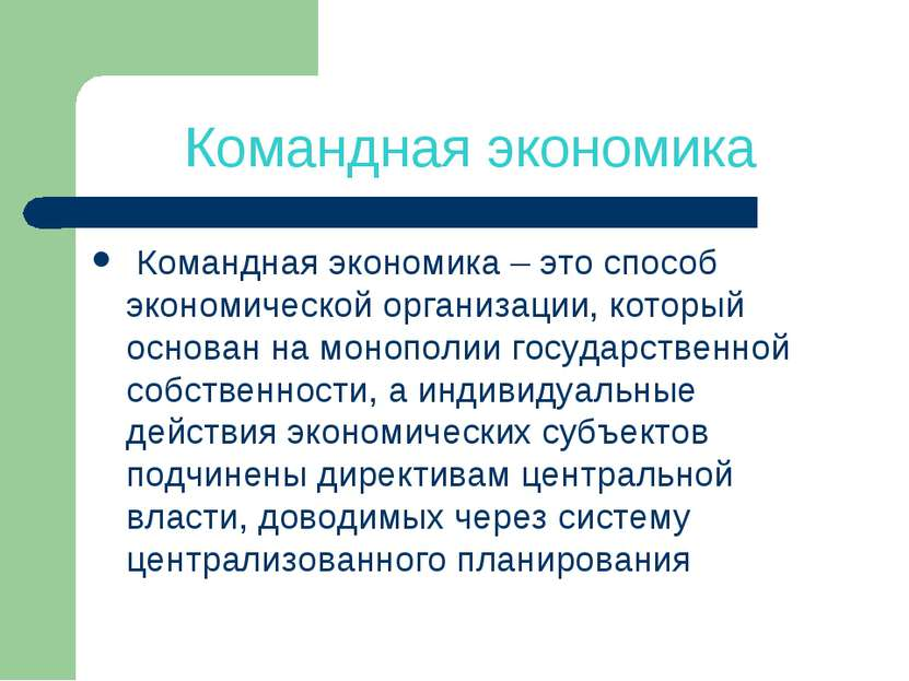 Презентация Командная Экономика
