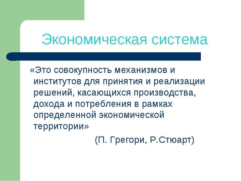 Экономическая система «Это совокупность механизмов и институтов для принятия ...