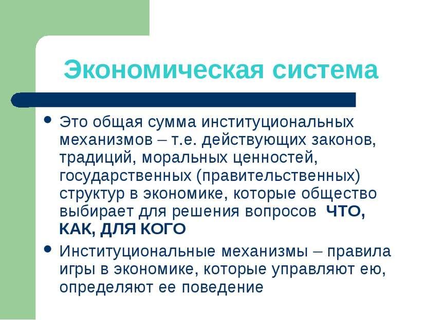 Экономическая система Это общая сумма институциональных механизмов – т.е. дей...
