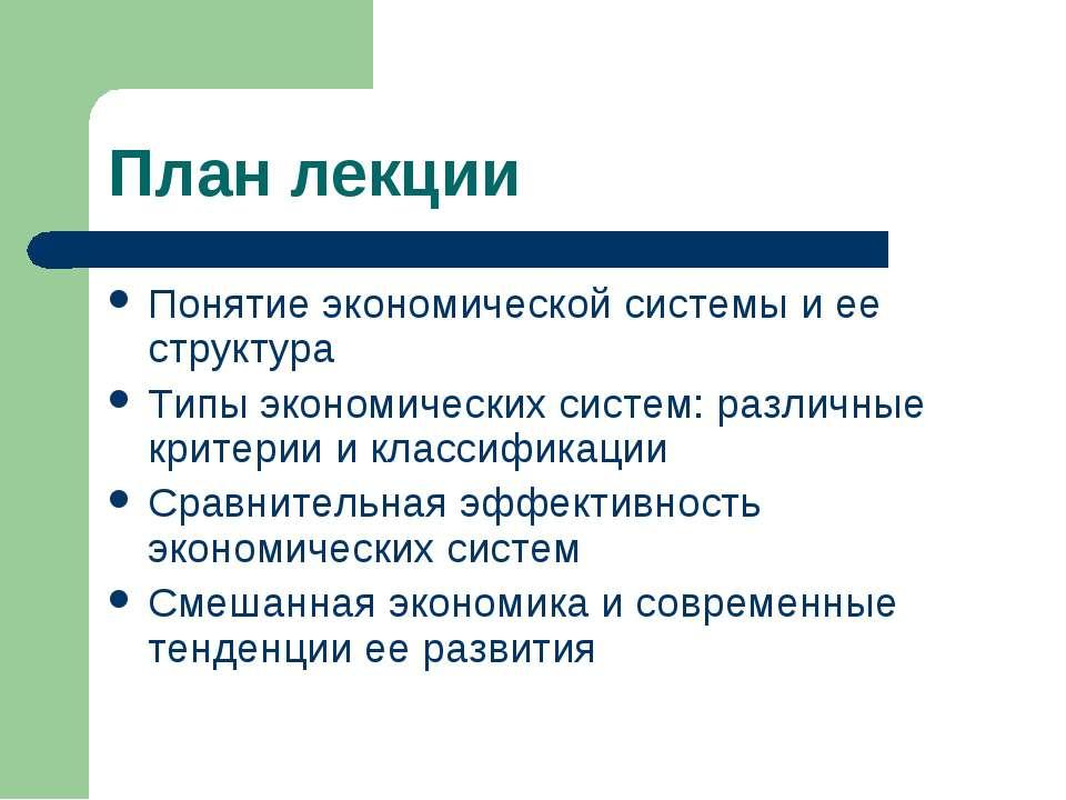 План лекции Понятие экономической системы и ее структура Типы экономических с...