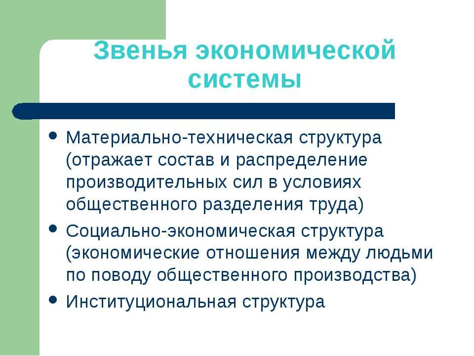 Звенья экономической системы Материально-техническая структура (отражает сост...