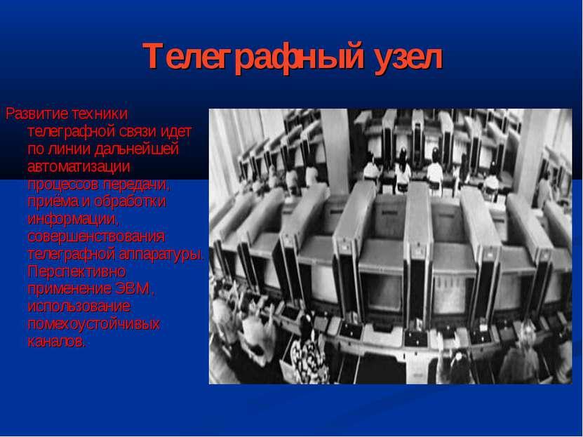 Телеграфный узел Развитие техники телеграфной связи идет по линии дальнейшей ...