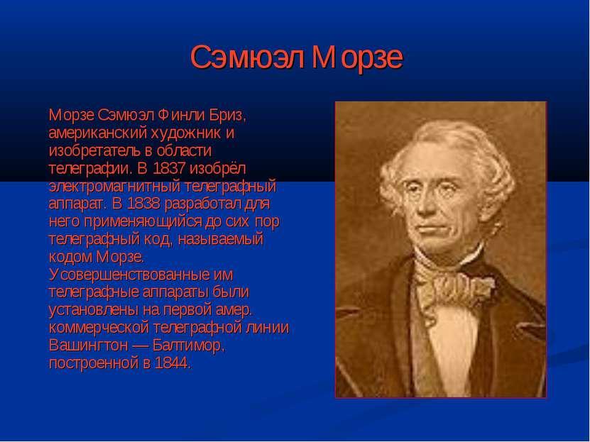 Сэмюэл Морзе Морзе Сэмюэл Финли Бриз, американский художник и изобретатель в ...