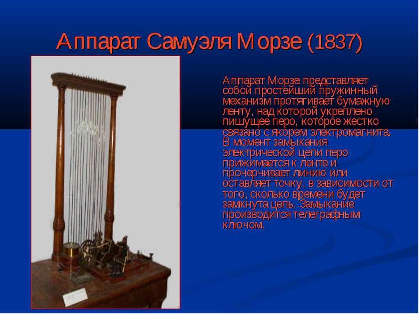 Аппарат Самуэля Морзе (1837) Аппарат Морзе представляет собой простейший пруж...