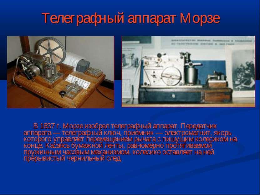Телеграфный аппарат Морзе В 1837 г. Морзе изобрел телеграфный аппарат. Переда...