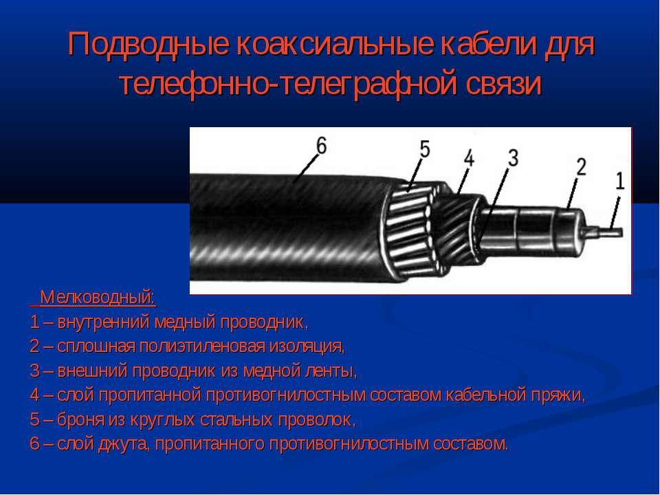 Подводные коаксиальные кабели для телефонно-телеграфной связи Мелководный: 1 ...