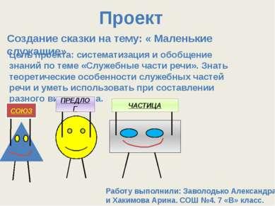 Проект Создание сказки на тему: « Маленькие служащие» Цель проекта: системати...