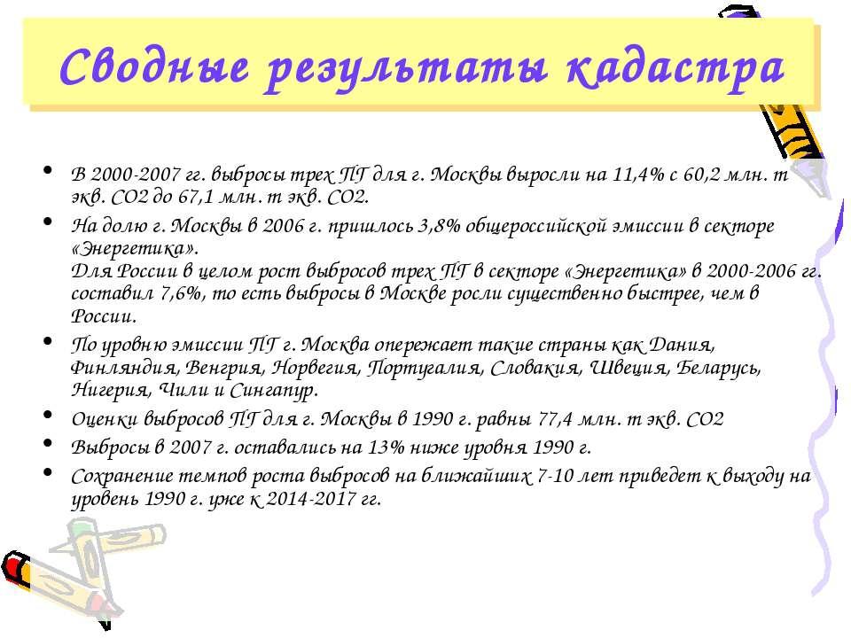 В 2000-2007 гг. выбросы трех ПГ для г. Москвы выросли на 11,4% с 60,2 млн. т ...