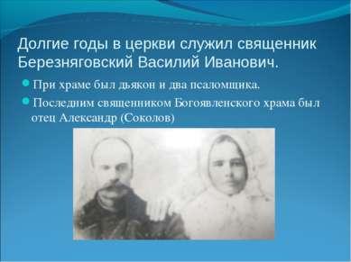 Долгие годы в церкви служил священник Березняговский Василий Иванович. При хр...