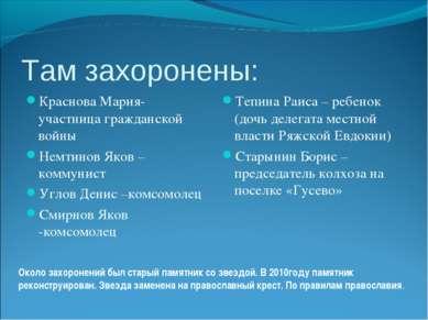 Там захоронены: Краснова Мария-участница гражданской войны Немтинов Яков –ком...
