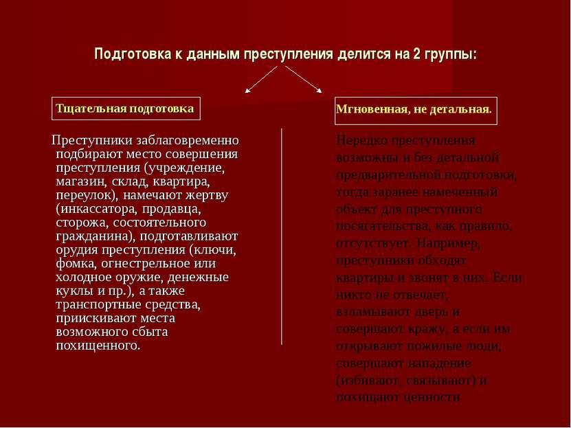 Подготовка к данным преступления делится на 2 группы: Тщательная подготовка П...