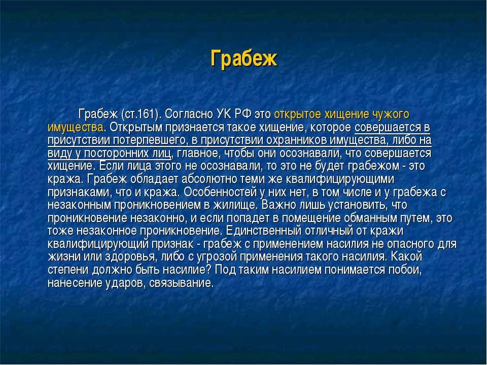 Грабеж Грабеж (ст.161). Согласно УК РФ это открытое хищение чужого имущества....