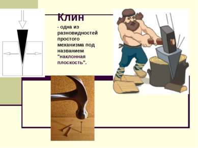 """Клин - одна из разновидностей простого механизма под названием """"наклонная пло..."""