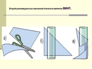 Второй разновидностью наклонной плоскости является винт.
