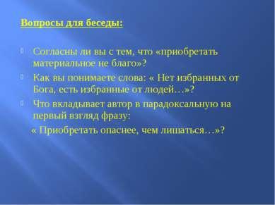 Вопросы для беседы:  Согласны ли вы с тем, что «приобретать материальное не ...