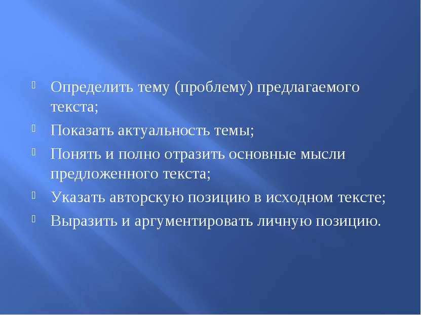 Определить тему (проблему) предлагаемого текста; Показать актуальность темы; ...