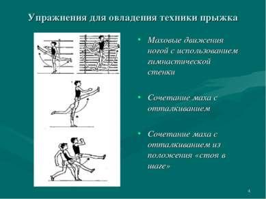 * Упражнения для овладения техники прыжка Маховые движения ногой с использова...