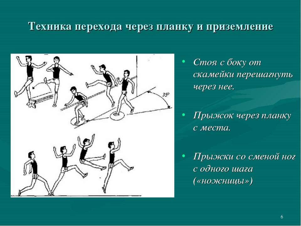 * Техника перехода через планку и приземление Стоя с боку от скамейки перешаг...