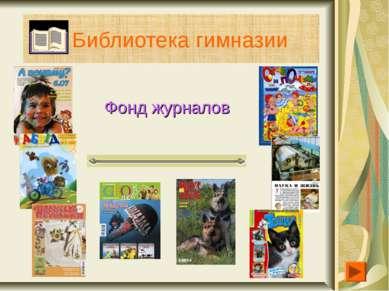 Библиотека гимназии Фонд журналов