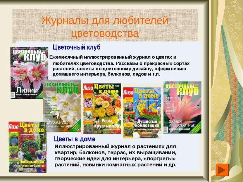 Журналы для любителей цветоводства Цветы в доме Иллюстрированный журнал о рас...
