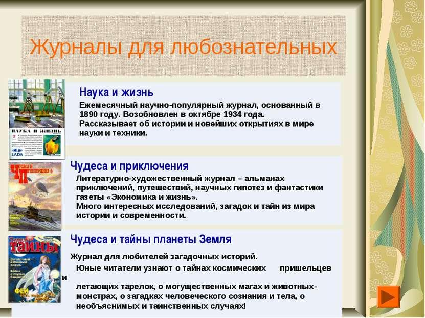 Журналы для любознательных Наука и жизнь Ежемесячный научно-популярный журнал...
