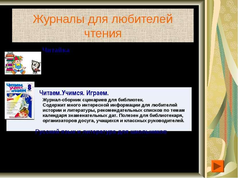 Журналы для любителей чтения Читайка Журнал-сборник сценариев для библиотек. ...