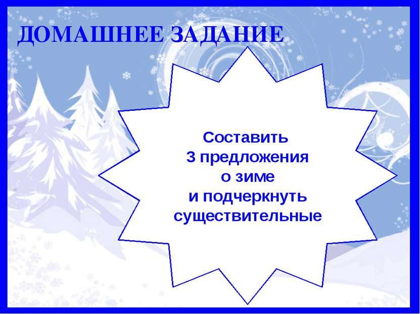Домашнее задание ДОМАШНЕЕ ЗАДАНИЕ Составить 3 предложения о зиме и подчеркнут...