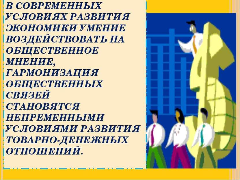 В СОВРЕМЕННЫХ УСЛОВИЯХ РАЗВИТИЯ ЭКОНОМИКИ УМЕНИЕ ВОЗДЕЙСТВОВАТЬ НА ОБЩЕСТВЕНН...