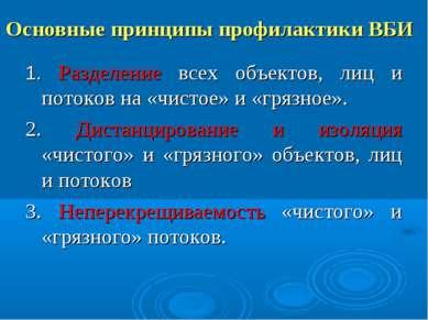 Основные принципы профилактики ВБИ 1. Разделение всех объектов, лиц и потоков...