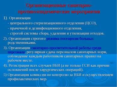 Организационные санитарно-противоэпидемические мероприятия 1). Организация - ...