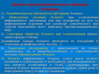 Правила предотвращения заноса инфекции больными 1). Эпидемическая настороженн...
