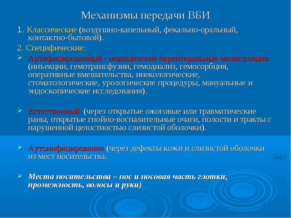 Механизмы передачи ВБИ 1. Классические (воздушно-капельный, фекально-оральный...