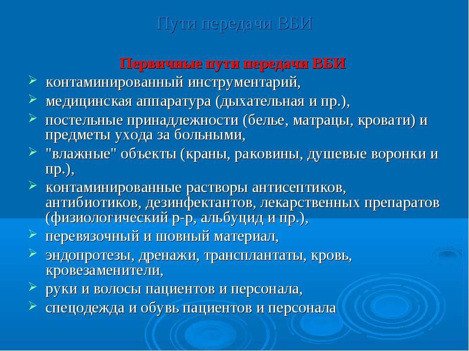 Пути передачи ВБИ Первичные пути передачи ВБИ контаминированный инструментари...