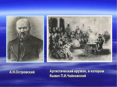 Артистический кружок, в котором бывал П.И.Чайковский А.Н.Островский Одним из ...
