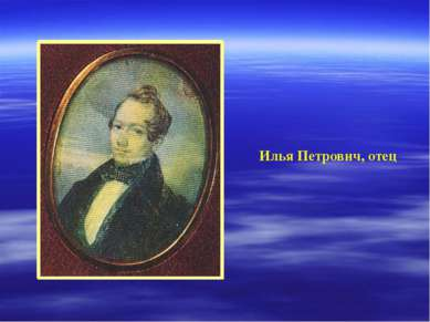 Илья Петрович, отец Отец, Илья Петрович, был горным инженером, управляющим во...
