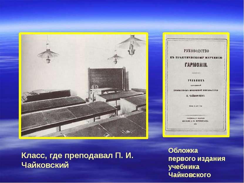 Класс, где преподавал П. И. Чайковский Обложка первого издания учебника Чайко...