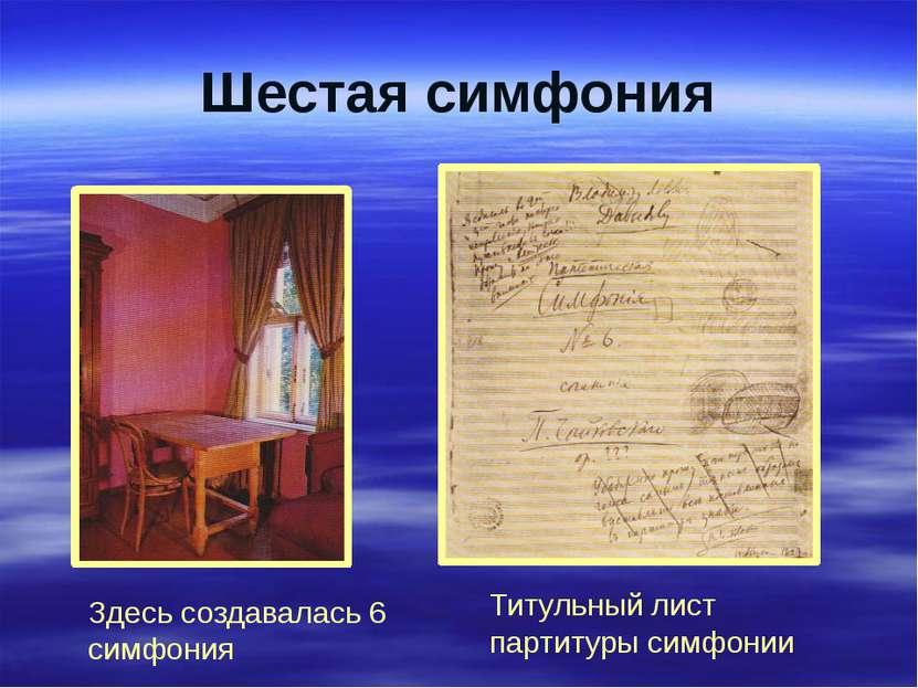 Шестая симфония Здесь создавалась 6 симфония Титульный лист партитуры симфони...