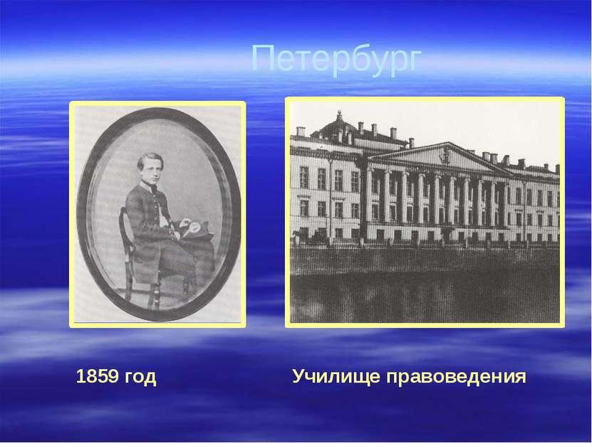 Петербург Училище правоведения 1859 год В 10 лет Петю отдали в училище правов...