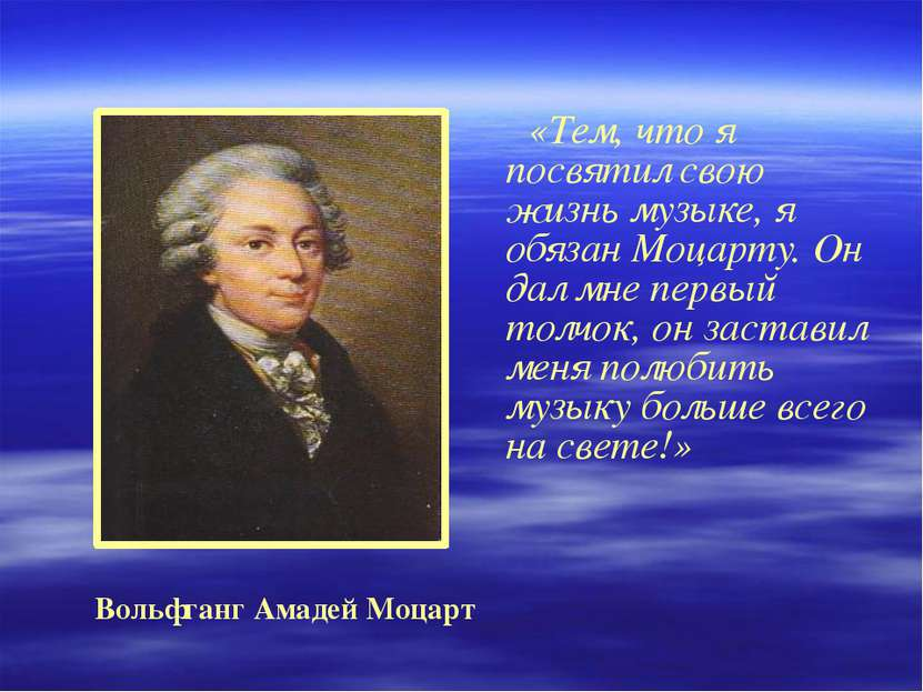 «Тем, что я посвятил свою жизнь музыке, я обязан Моцарту. Он дал мне первый т...