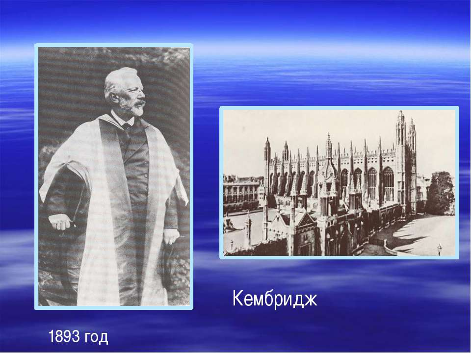 Кембридж 1893 год В 1893 году Чайковскому присвоили степень доктора музыки Ке...