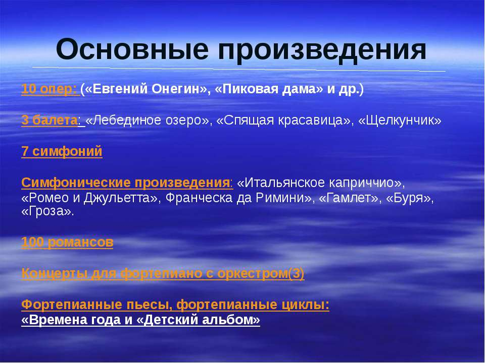 Основные произведения 10 опер: («Евгений Онегин», «Пиковая дама» и др.) 3 бал...
