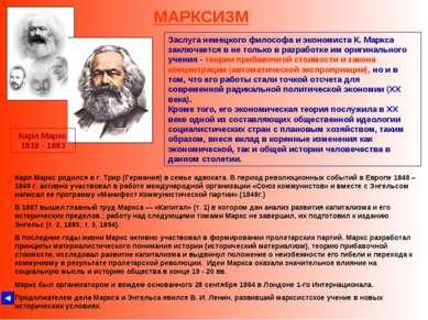 МАРКСИЗМ Карл Маркс 1818 - 1883 Карл Маркс родился в г. Трир (Германия) в сем...