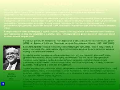 МОНЕТАРИЗМ Милтон Фридмен 1912- Монетаризм считается одним из направлений нео...