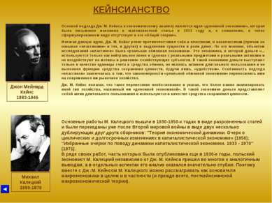 КЕЙНСИАНСТВО Джон Мейнард Кейнс 1883-1946 Основой подхода Дж. М. Кейнса к эко...