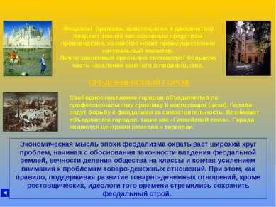 ЭКОНОМИКА СРЕДНИХ ВЕКОВ Феодалы (церковь, аристократия и дворянство) владеют ...