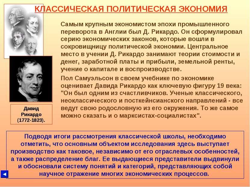 КЛАССИЧЕСКАЯ ПОЛИТИЧЕСКАЯ ЭКОНОМИЯ Самым крупным экономистом эпохи промышленн...