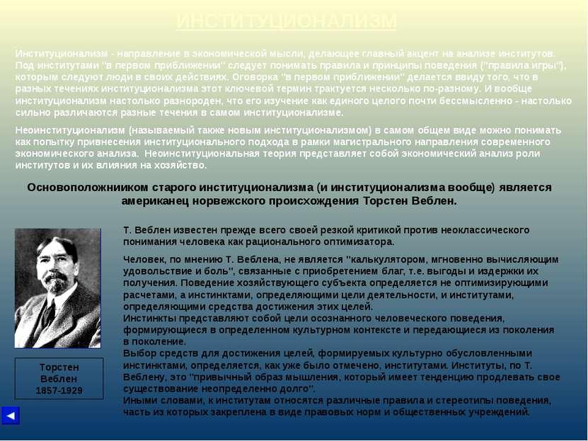 ИНСТИТУЦИОНАЛИЗМ Институционализм - направление в экономической мысли, делающ...