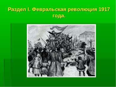 Раздел I. Февральская революция 1917 года.